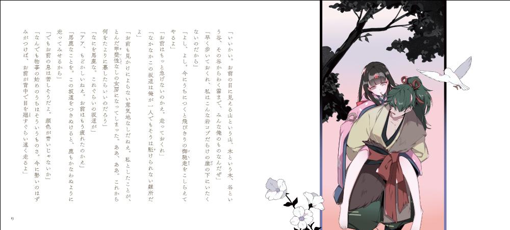 下 満開 の 桜の 森 の