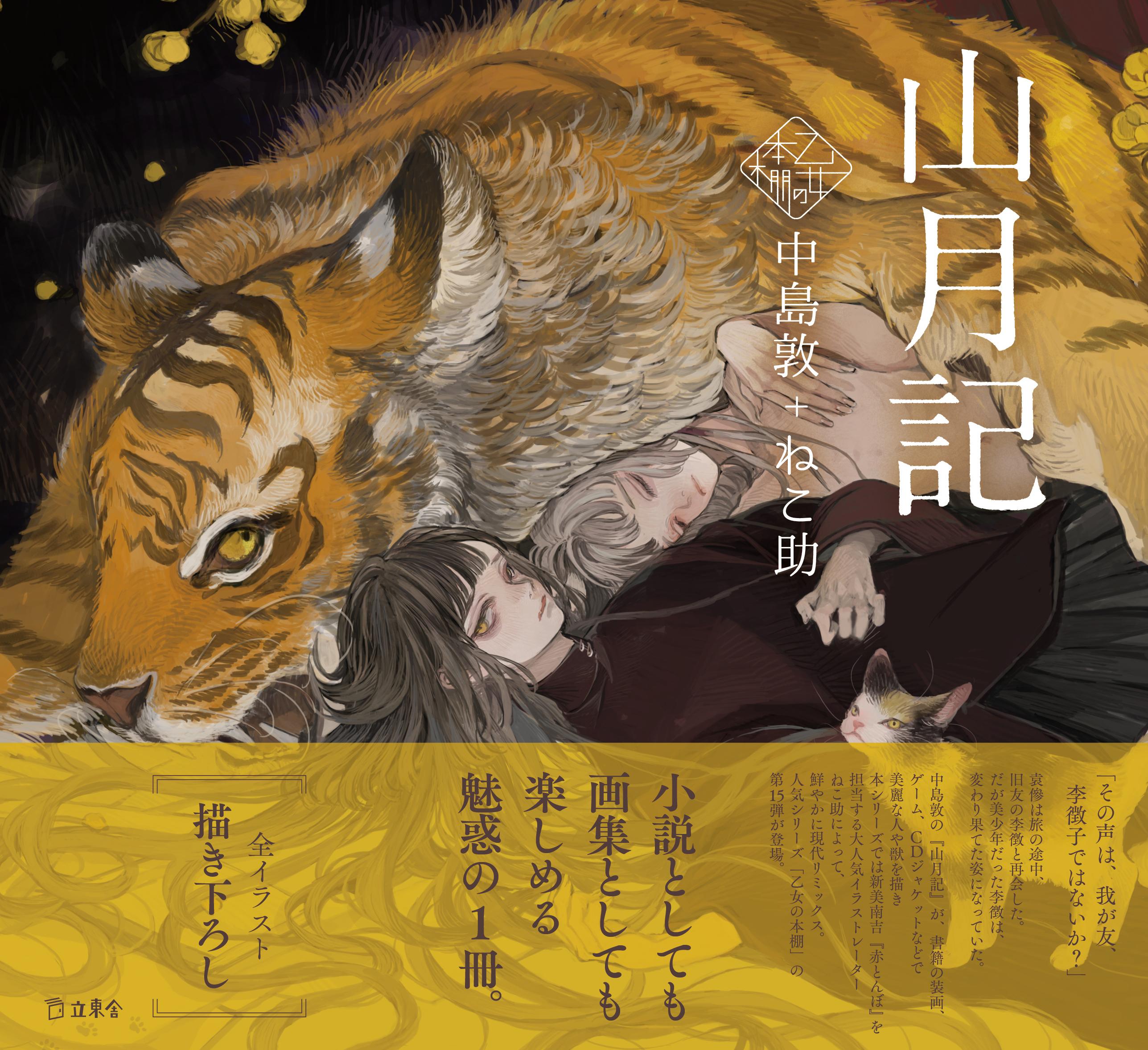 山月記(乙女の本棚15)